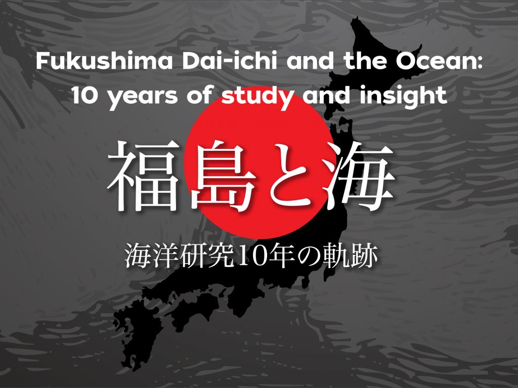 fukushima-event-2021-2-1024x767